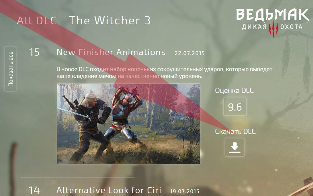 Witcher-dlc2