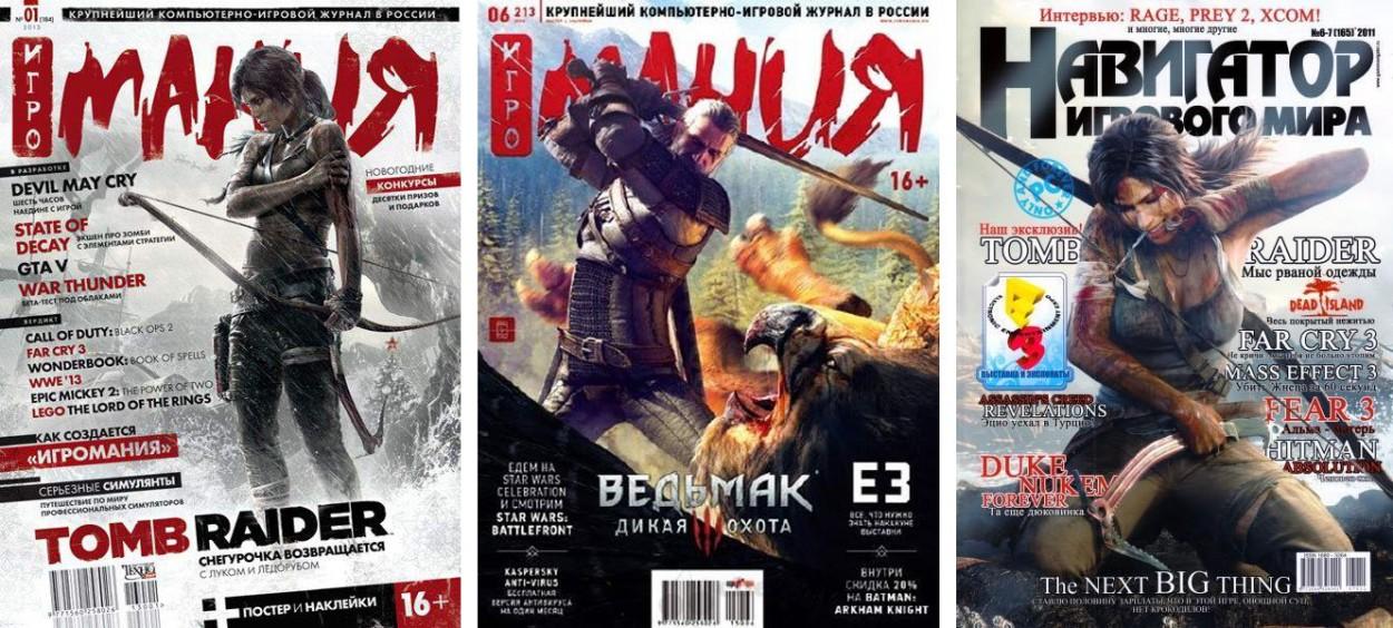 Журналы с концепт и промо артом на обложках